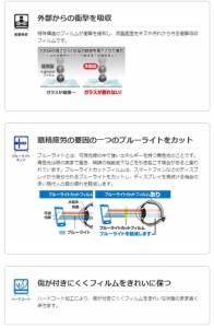iPhoneX 保護フィルム フルカバー 衝撃吸収 ブルーライトカット 光沢 エレコム PM-A17XFLPBLGR