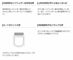 iPhoneX ケース カバー ソフトレザーカバー 女子向 磁石付スナップ エレコム PM-A17XPLFB