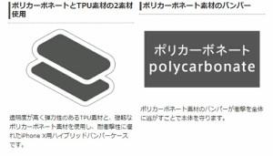iPhoneX ケース カバー ハイブリッドケース アルミライクバンパー付 エレコム PM-A17XHVBC