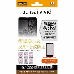 レイアウト isai vivid LGV32用保護フィルム 耐衝撃・反射防止・防指紋フィルム 製品型番:RT-LGV32F/DC