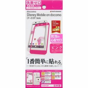 ラスタバナナ Disney Mobile on docomo F-03F用液晶保護フィルム ノーミスガードナー 失敗ゼロフィルム ピンク D02F03F