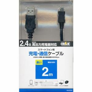 ラスタバナナ 2.4A対応マイクロUSB充電・通信専用ケーブル 2m ブラック RBHE222