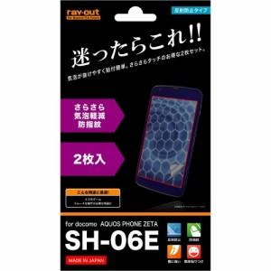 レイアウト AQUOS PHONE ZETA SH-06E用液晶保護フィルム さらさら気泡軽減防指紋フィルム2枚パック RT-SH06EF/B2