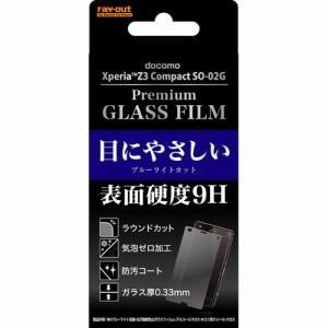 レイアウト Xperia Z3 Compact SO-02G 液晶保護フィルム 9Hブルーライト低減・光沢指紋防止ガラスフィルム 1枚入[光沢タイプ]