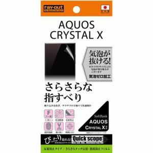 レイアウト AQUOS CRYSTAL Xさらさらタッチ反射・指紋防止フィルム RT-AQXF/H1