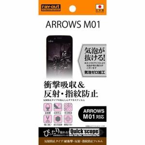 レイアウト ARROWSM01耐衝撃・反射・指紋防止フィルム RT-AM01F/DC
