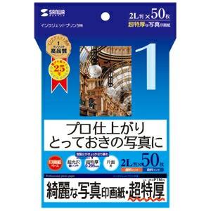 サンワサプライ インクジェット写真印画紙(超特厚・2L判) JP-EP1N2L