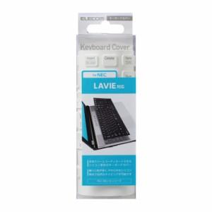 キーボード防塵カバー/NECノート用(NEC LAVIE Note Standardシリーズ対応)/シリコンタイプ/ホワイト エレコム PKC-98LL16WH