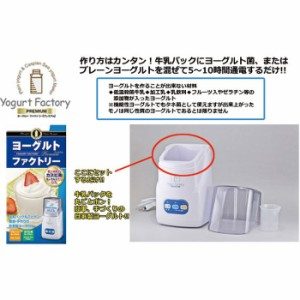 牛乳パック丸ごとポン!簡単・手作りの自家製ヨーグルト ヨーグルトファクトリーPREMIUM 富士パックス h710