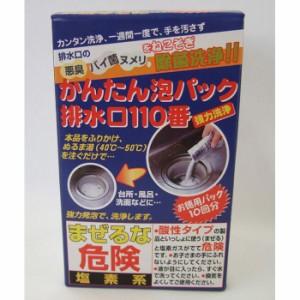 簡単泡パック 悪臭・バイキン・ヌメリを根こそぎ洗浄!かんたん泡パック排水口110番 富士パックス販売 h251