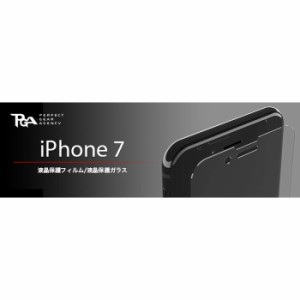 iPhone7 4.7inch 液晶保護ガラス ブルーライト PGA PG-16MGL09