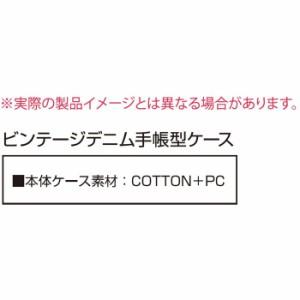iPhone7/6/6s専用ビンテージデニム手帳型ケース4 ケミウォッシュ(ダメージ無し) エアージェイ AC-P7-DM4