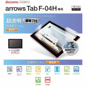 docomo arrows Tab F-04H用液晶保護フィルム 高透明フィルム(高光沢) エレコム TBD-FA04AFLTAG