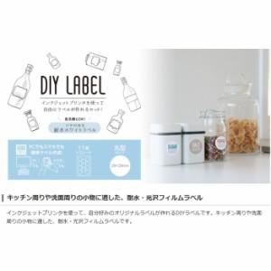 DIYラベル(耐水・ホワイト・光沢) ハガキサイズ・22枚(11面×2シート) 耐水ホワイトラベル 丸型タイプ エレコム EDT-DIY5