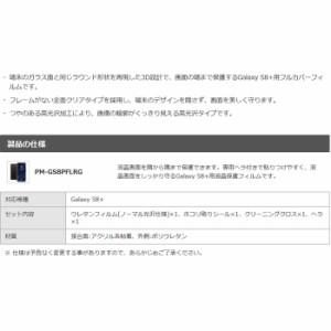 Galaxy S8+ ( SC-03J ・ SCV35 )用フルカバー液晶保護フィルム 光沢  透明 エレコム PM-GS8PFLRG
