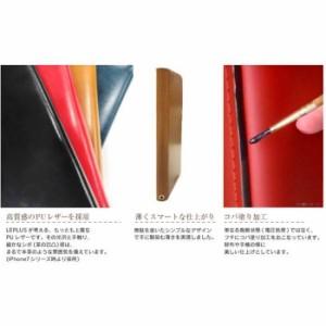 docomo arrows Be F-05J用薄型PUレザーケース(手帳型ケース)「PRIME」 ネイビー LEPLUS LP-F05JLNV