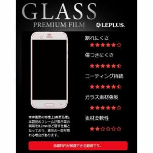 AQUOS R ( SH-03J / SHV39 / SoftBank )用液晶保護ガラスフィルム 全画面保護 R ラベンダー/高光沢/G1 0.25mm LEPLUS LP-SH03JFGRPK