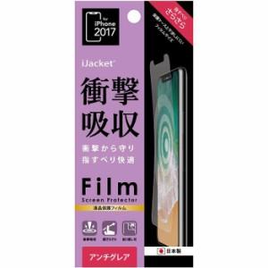 iPhoneX 用 液晶保護フィルム 衝撃吸収 アンチグレア PGA PG-17XSF03