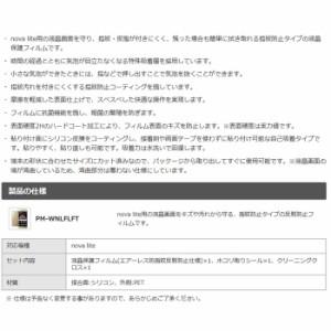HUAWEI nova lite用液晶保護フィルム 防指紋/反射防止 エレコム PM-WNLFLFT