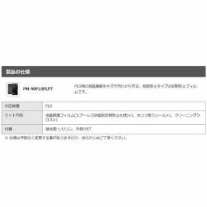 HUAWEI P10用液晶保護フィルム/防指紋/反射防止 エレコム PM-WP10FLFT