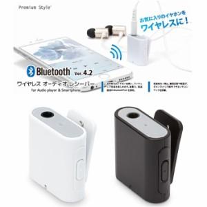 オーディオレシーバー Bluetooth 4.2 搭載 ワイヤレス オーディオレシーバー 3ボタンタイプ 2カラー(ホワイト・ブラック) PGA PG-BTR