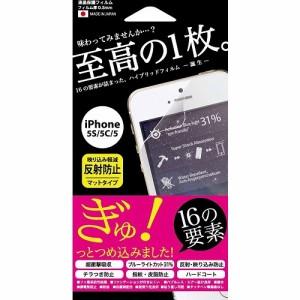 藤本電業iPhoneSE/5S対応 ハイブリッドフィルム 【マット】 F-i5S-HFA