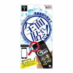 iPhone8 iPhone7 専用 全面強化保護ガラス(チタンフレーム) ブラック 藤本 Gi7-FTBK