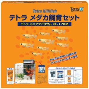 テトラ メダカ飼育セット 【PL−17KM】