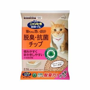 猫砂 花王 ニャンとも清潔トイレ 脱臭・抗菌チップ 小さめの粒 2.5L 【猫砂/ねこ砂/ネコ砂(システムトイレ用)】【猫用品/ペット用品】