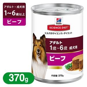 サイエンスダイエット ドッグフード アダルト(成犬用)ビーフ 缶詰 370g 【ウェットフード/成犬用/SCIENCE DIET/ドックフード】