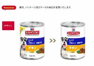 サイエンスダイエット ドッグフード シニア(高齢犬用)チキン 缶詰 370g 【ウェットフード/高齢犬用(シニア)/SCIENCE DIET】