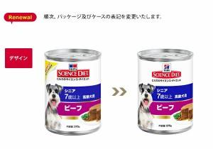 サイエンスダイエット ドッグフード シニア(高齢犬用)ビーフ 缶詰 370g 【ウェットフード/高齢犬用(シニア)/SCIENCE DIET】
