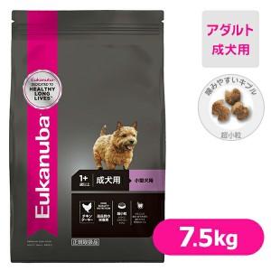 ユーカヌバ ドッグフード 健康維持用(メンテナンス) 小型犬種用(超小粒) 7.5kg 【ドライフード/成犬用 アダルト/ユカヌバ】