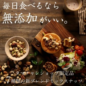 ミックスナッツ ナッツ 無添加 7種類 300g 送料無料 クルミ アーモンド ピーカンナッツ カシューナッツ マカデミアナッツ 無塩 素焼き
