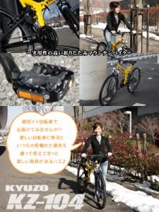 【送料無料】【KYUZO】キュウゾウ 26インチ マウンテンバイク KZ-104 18段変速 フルサスペンション 自転車