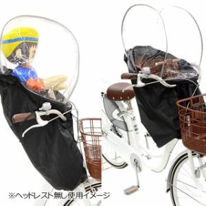 【送料無料】 自転車幼児座席専用風防レインカバー前用 OGK技研 ハレーロミニ RCF-003
