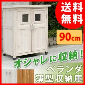 ベランダ薄型収納庫920 SPG-002 ガーデニング カントリー イングリッシュ ガーデン 庭 屋外 おしゃれ オシャレ 天然木 木製 エクステリア
