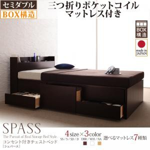 引き出し付きベッド 収納ベッド Spass 三つ折りポケットコイルマットレス付 セミダブルサイズ セミダブルベッド セミダブルベット