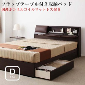 引き出し付きベッド クッションヘッド フラップテーブル付き Relassy 国産ボンネルコイルマットレス ダブルベッド ダブルベット