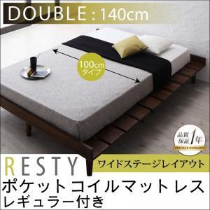 すのこベッド【Resty】リスティー【ポケットコイルマットレス:レギュラー付き:幅100cm:ワイドステージレイアウト】ダブルフレーム
