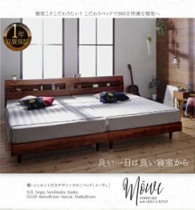 コンセント付き すのこベッド Mowe メーヴェ マルチラススーパースプリングマットレス付き ダブルサイズ ダブルベッド ダブルベット