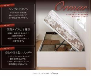 組立設置 シンプルデザイン ガス圧式 跳ね上げベッド ORMAR オルマー ポケットコイルマットレスハード付き 縦開き シングル レギュラー