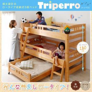 """""""添い寝もできる頑丈設計の収納式3段ベッド triperro トリペロ 三段ベッド ベット すのこベッド ベッド ベッド 子供ベッド"""""""