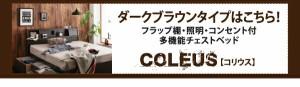 フラップ棚・照明・コンセント付多機能チェストベッド【Adonis】アドニス【日本製ボンネルコイルマットレス】 シングル