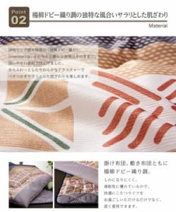 レトロ調幾何柄こたつ掛け布団【romane】ロマネ 4尺長方形