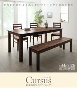 総無垢材ワイドダイニング 【Cursus】 クルスス 5点セット(テーブル+チェア4脚) ウォールナット 板座 W180
