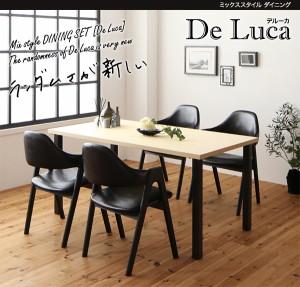 ミックススタイル ダイニング De Luca デルーカ ダイニングテーブル W120