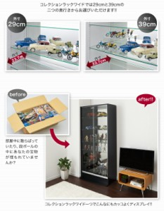 ※オプション商品 コレクションラック ワイド 専用別売品 ガラス棚(1枚) 奥行29cm用
