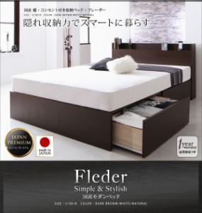組立設置 国産 棚・コンセント付き収納ベッド Fleder フレーダー 国産ポケットコイルマットレス付き すのこ仕様 シングル