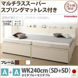 TRACT マルチラスマットレス付き A+A 鍵・ガード付き ワイドK240 日本製 収納ベッド (セミダブル+セミダブル) ベット 国産